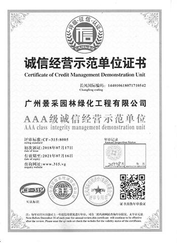诚信经营示范单位证书-黑白-350.jpg