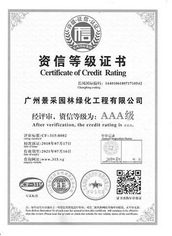 资信等级证书8002-黑白-350.jpg